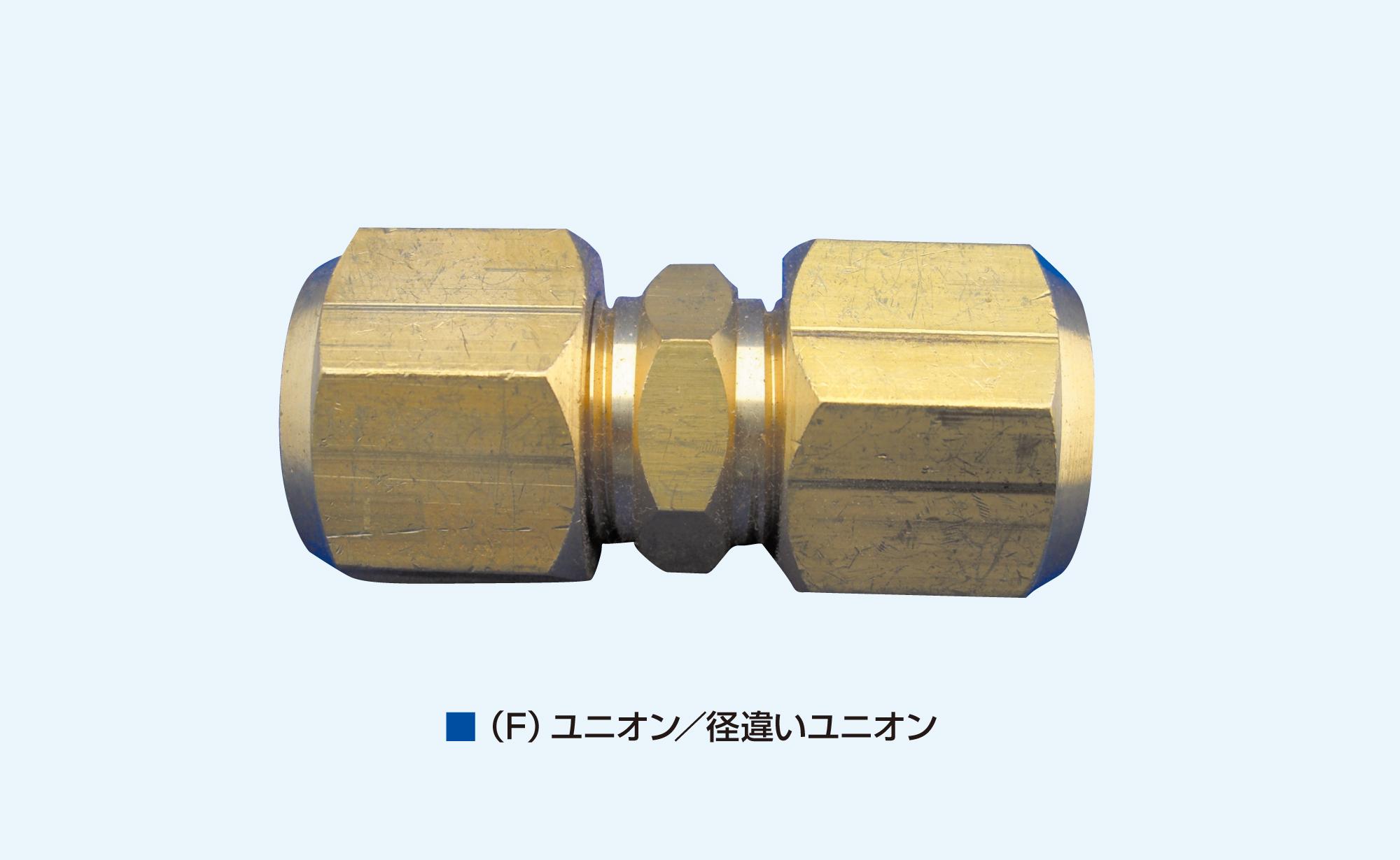 冷媒用銅管継手画像